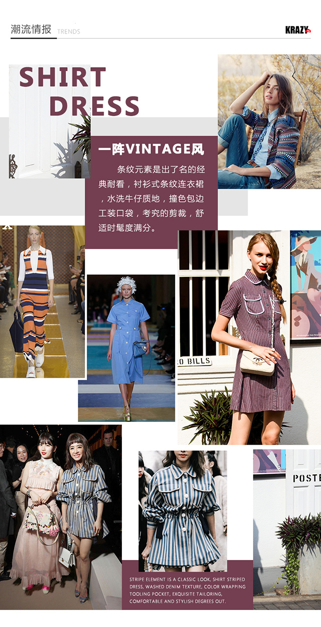 服装潮流趋势排版(六)图片