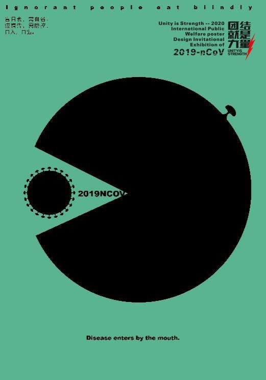 """团结就是力量——2020抗击""""新型冠状病毒""""国际公益海报设计邀请展纪实合集一插图(109)"""