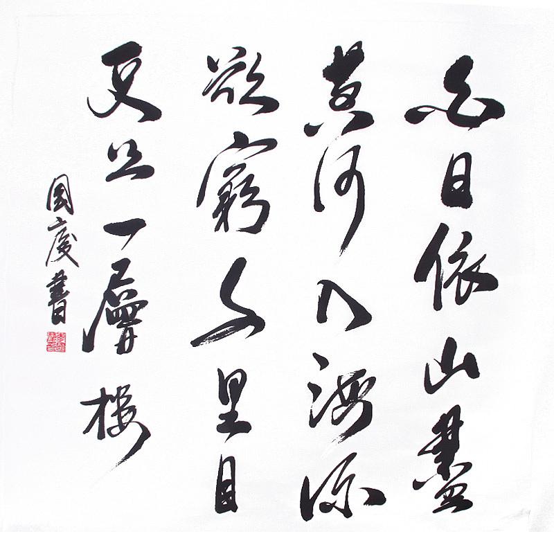 书法新作斗方系列作品