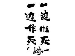 朱敬一书法13