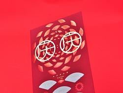 Double Happy 双重喜庆——重庆版新年红包