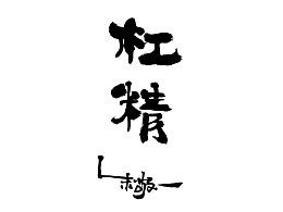 朱敬一书法16