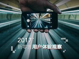 2017新零售用户体验观察