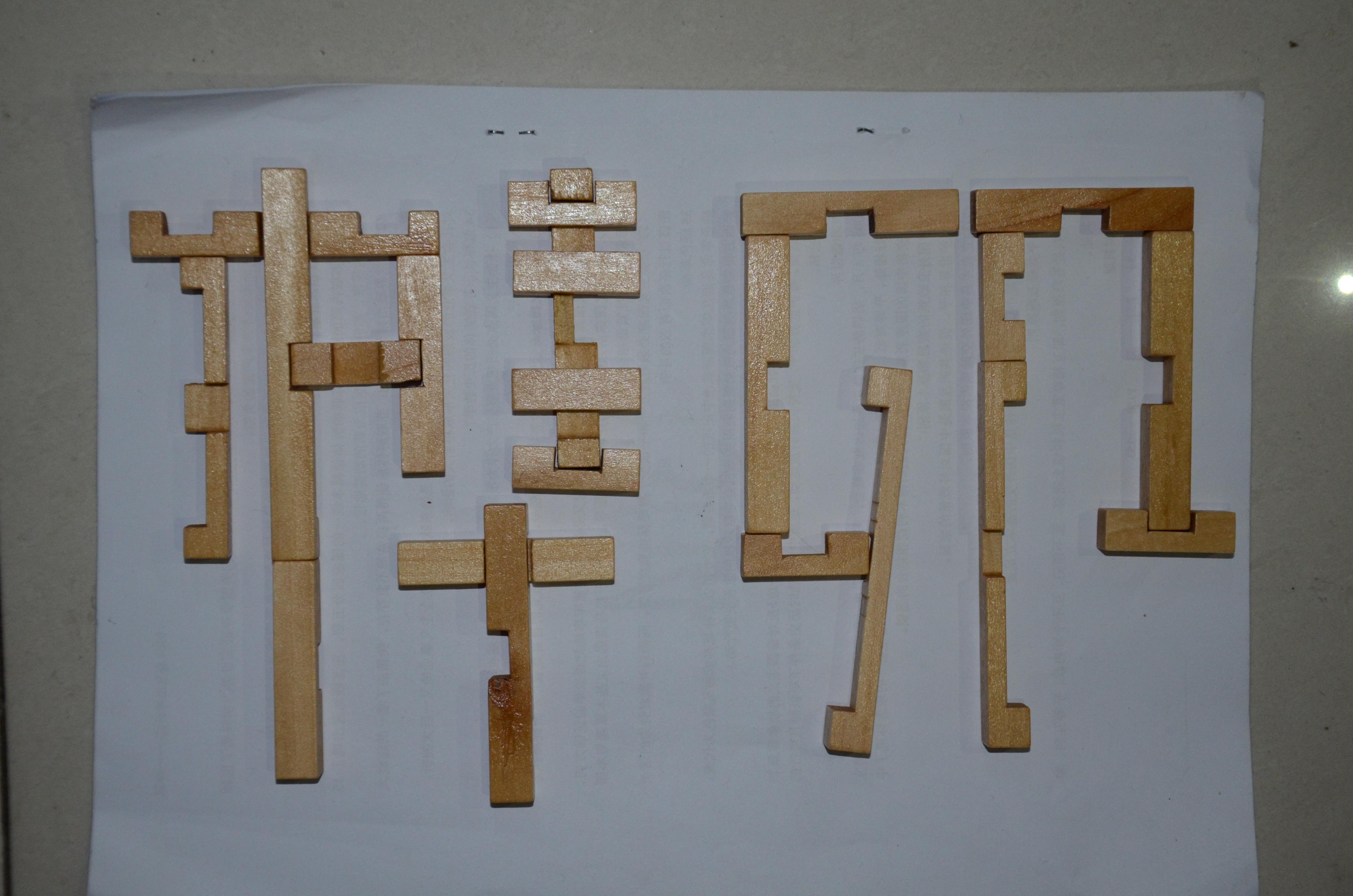 结构与书相融合为创意点进行设计构想,全书为手工制作,介绍榫卯,桐木