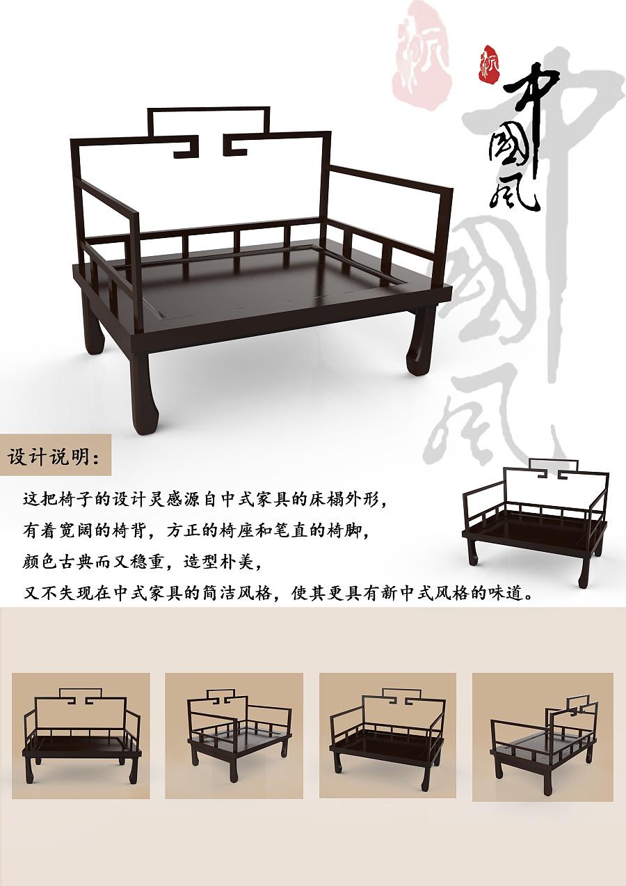 产品设计-新中式家具座椅