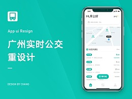 Redesign App广州实时公交