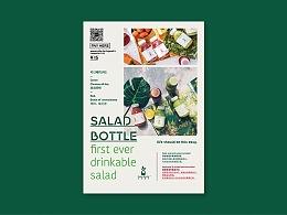 SaladBottle沙拉瓶子 包装设计