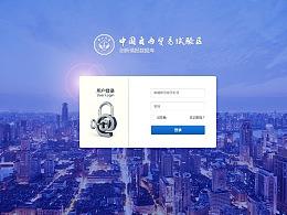 中国自由贸易试验区