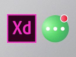 Adobe XD 初体验【4P】