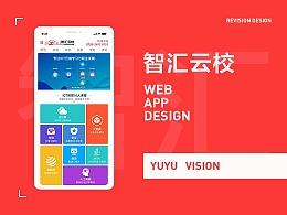 智汇云校官网pc app设计