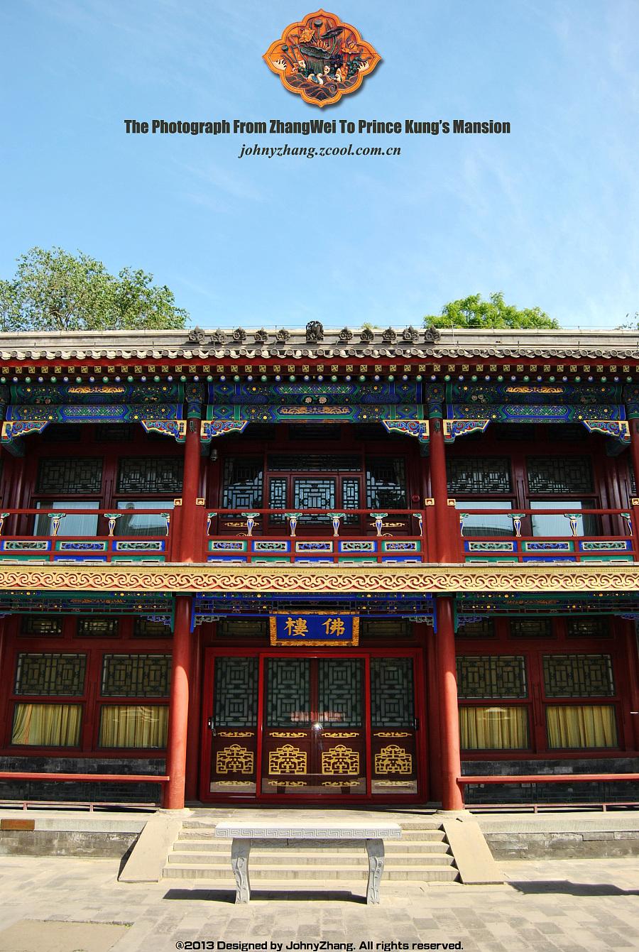 北京恭王府&基础|环境/建筑|v基础|JohnyZha室内设计花园西蒙多兹沃思txt图片