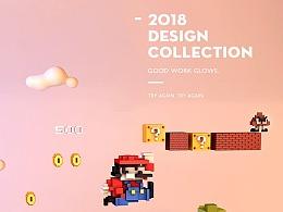 2018设计合集