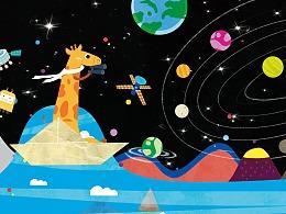 绘本《宇宙有多远》