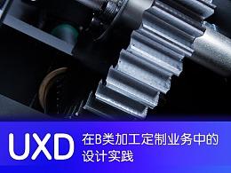 UXD在B类加工定制业务中的设计实践