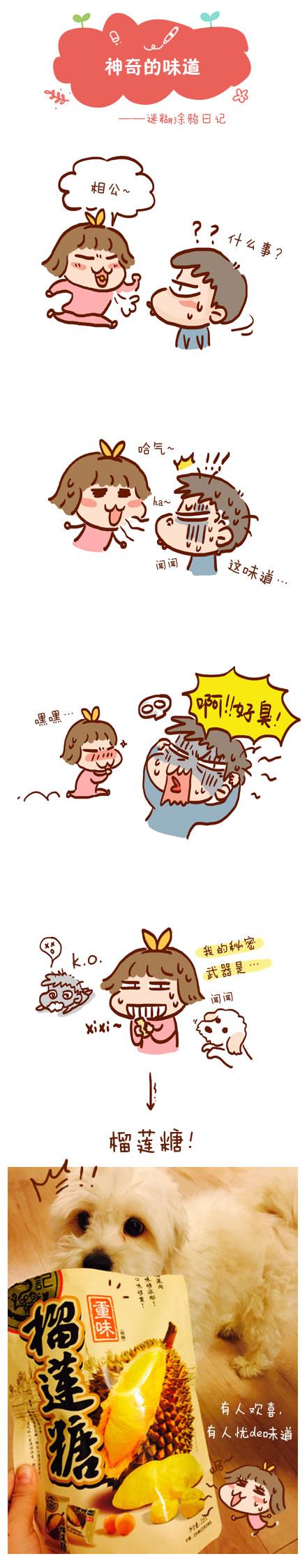 迷糊涂鸦日记|短篇/四格漫画|动漫|小小小迷糊