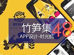 竹笋集48 App设计 时光机