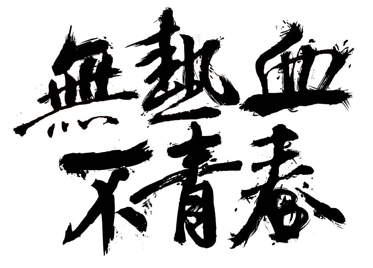 毛笔字体图片