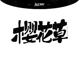 366day字体练习之第29天