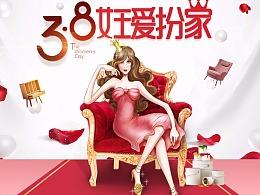 2018年38女王节  海报  首页  家装