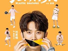开心麻花 x 优酷《兄弟得罪了》网剧主海报与片名设计