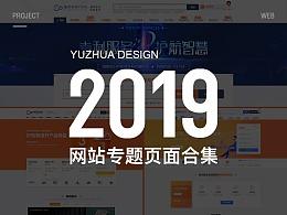 2019网站专题页合集