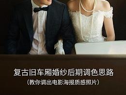 复古旧车厢婚纱后期思路(教你调出电影海报质感照片)