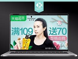 鲲驰 X 天猫超市施华蔻丝蕴莫文蔚品牌活动页面