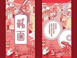 红中面条包装插画
