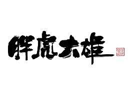 字--1107【大雄胖虎】