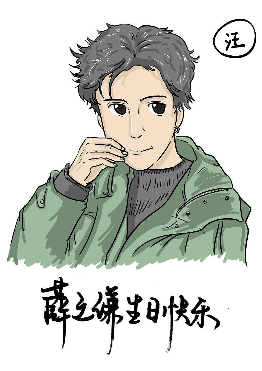 薛之谦生日快乐|其他绘画|插画|崔汪