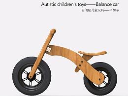 <自闭症儿童玩具——平衡车> #青春答卷2018#