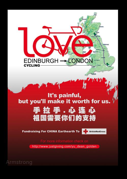 08年给英国留学生社团做的海报 海报 平面 armstron