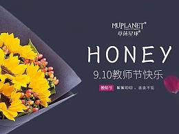 鲜花教师节 海报