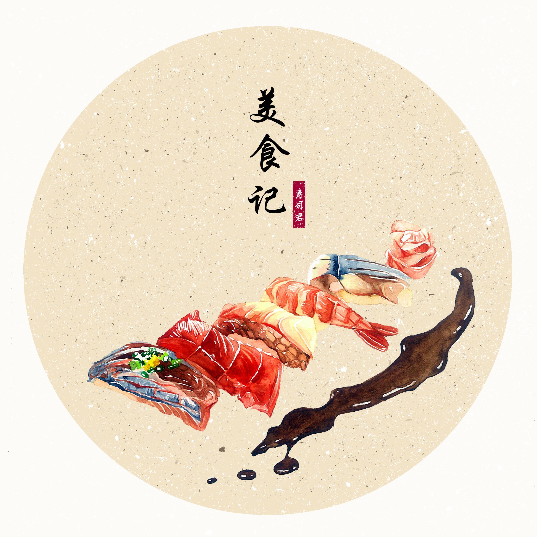 画 每日一图 ps 水彩手绘 美食寿司