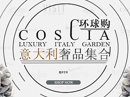 网页banner设计,专题页设计