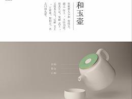 新中式设计——和玉壶