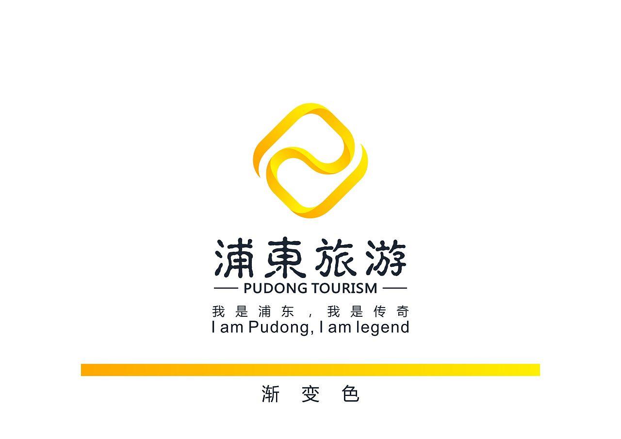 浦东旅游logo设计图片