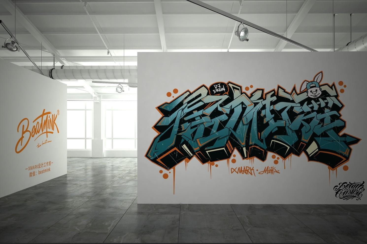 涂鸦中文字体设计宸哲建筑设计有限公司图片