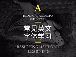 常见英文字体学习