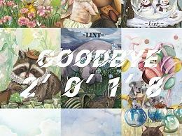2018年年度儿童封面插画总结--lint