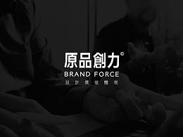 BrandForce丨工作室-原品创力