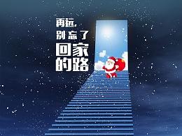 再远,别忘了回家的路。圣诞节快乐呦!