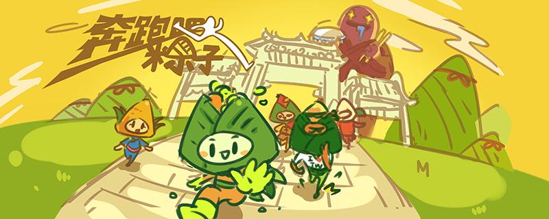 端午粽子节卡通形象设计