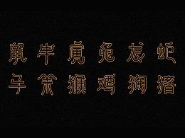 十二生肖_字体设计