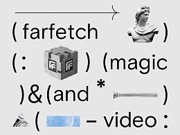 FARFETCH | 带你冲一把时尚的浪