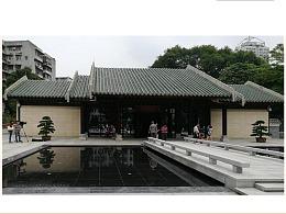 广州越秀南粤先贤纪念馆