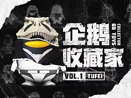 企鹅收藏家 | Vol.1-TUFEI专访