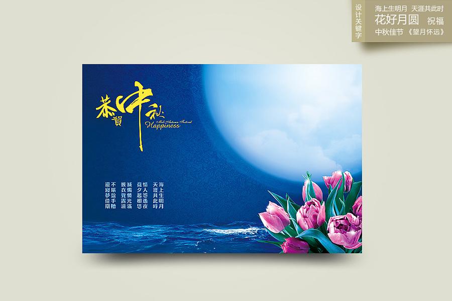 查看《【平面设计】中秋节贺卡设计》原图,原图尺寸:1050x700