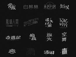 字迹(一)