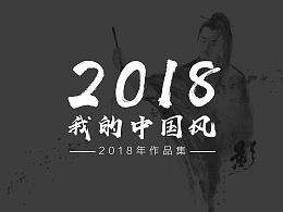 2018我的中国风
